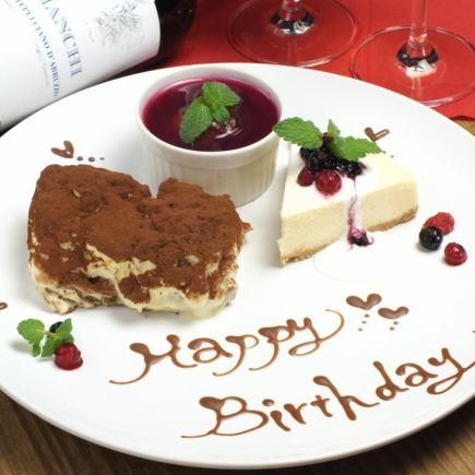 對於每一個生日或慶祝...裝飾甜點加1500日元