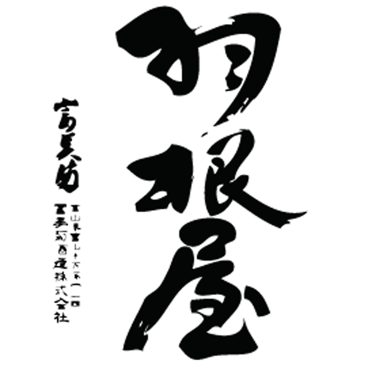 Haneya Junmai Daiginjo Tsubasa(富山縣)
