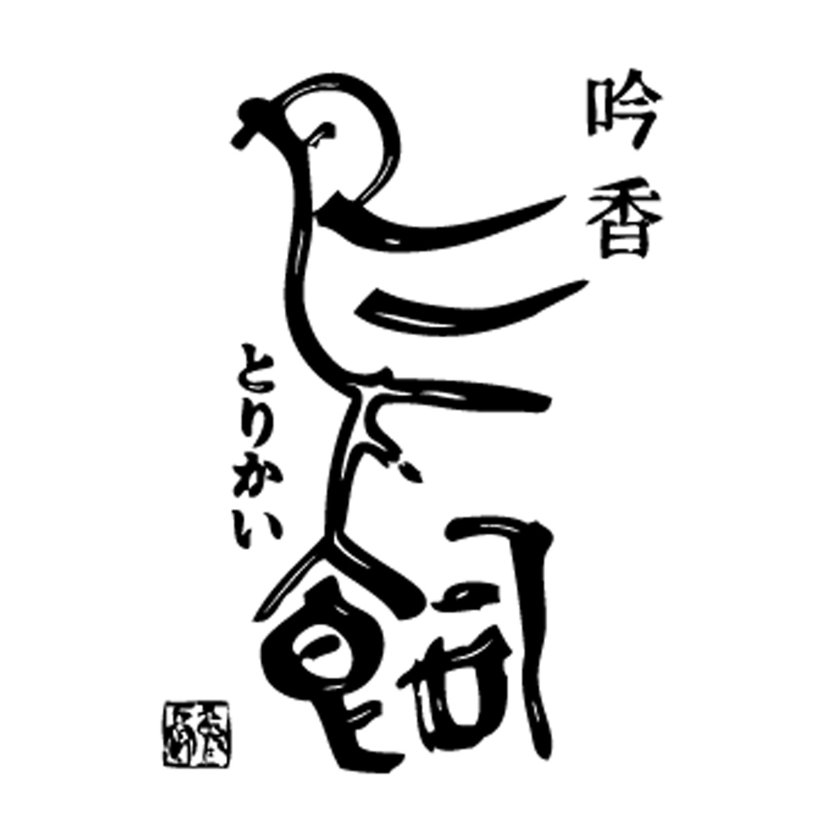 Torikai(熊本縣/米燒酒)