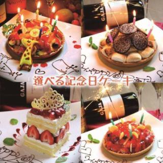 コースの記念日ケーキ