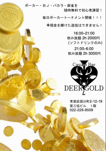 【飲み放題システム2時間3000円!】スロット・麻雀・ポーカー