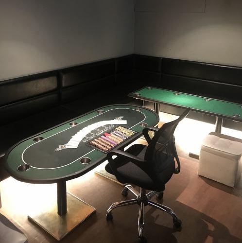 テーブルゲームの醍醐味!