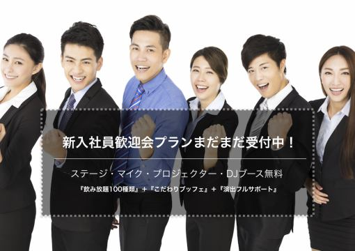 【Newly Employee Welcome Party SP Plan】 Full utilization of stage / projector etc. Facilities free! Satisfaction courses for entertainment and production!