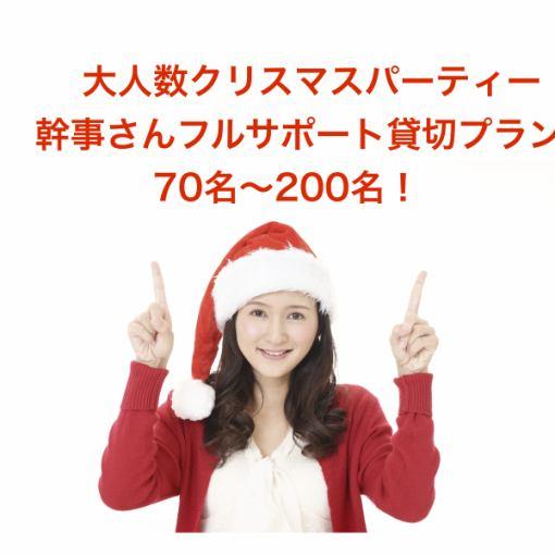 クリスマスパーティー幹事さんフルサポートプラン