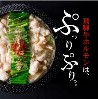 【食べ放題】特選飛騨牛もつ鍋×プレミアム桜肉寿司が食べ放題コース 4000円