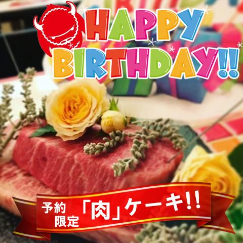 【♪ on birthday and anniversary】 Birthday steak cake Kuroge Wagyu beef A 5 ☆ 3980 yen ~