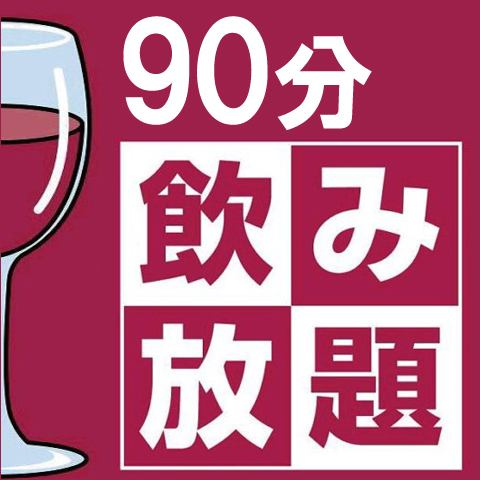 【2nd usage also ♪】 All you can drink 90 minutes 1480 yen
