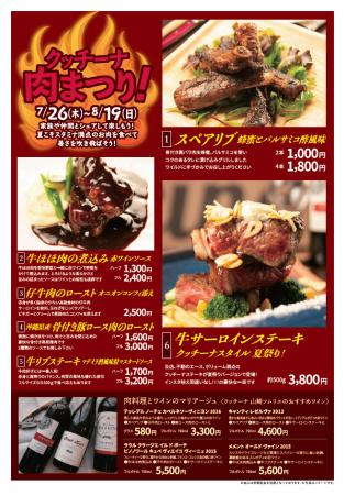 クッチーナ 肉祭り開催中!(~8月19日迄)