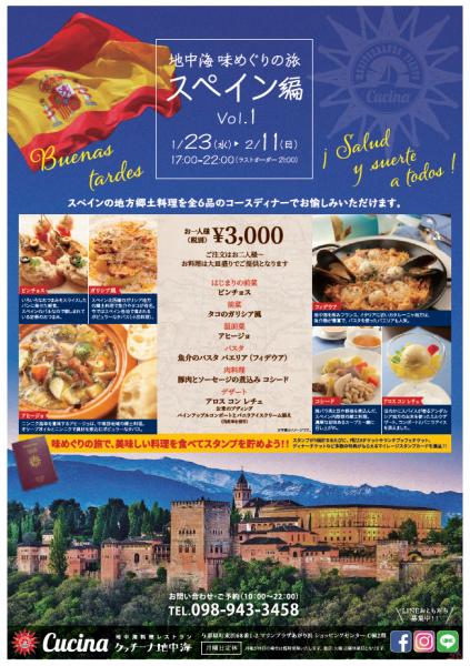 <디너 타임> 지중해 맛 탐방 여행 스페인 편 Vol.1 (1 월 23 일부터)
