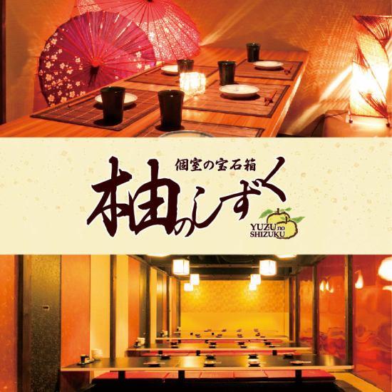 所有你可以喝的所有你可以不完整的单人间!独立房间居酒屋Yuzu的Drop Yurakucho商店!无论多少日式酒吧