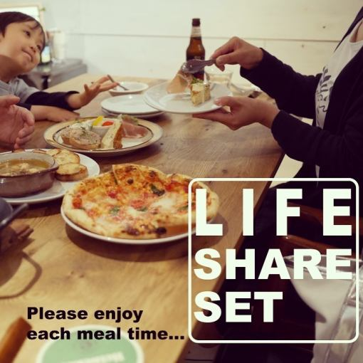 Birthday. With friends 【LIFE's share set】 Pasta pizza can be chosen ★ 1 person 3500 yen