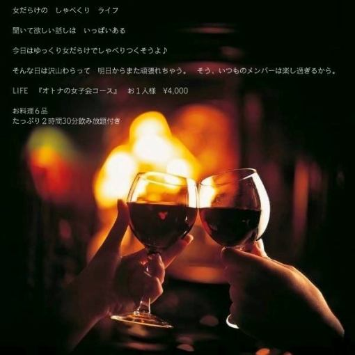 Female must-see !! 【Lots of women, Shaburukuri LIFE】 Including cocktail / sparkling 2.5H All you can drink 6 items 4000 yen ♪