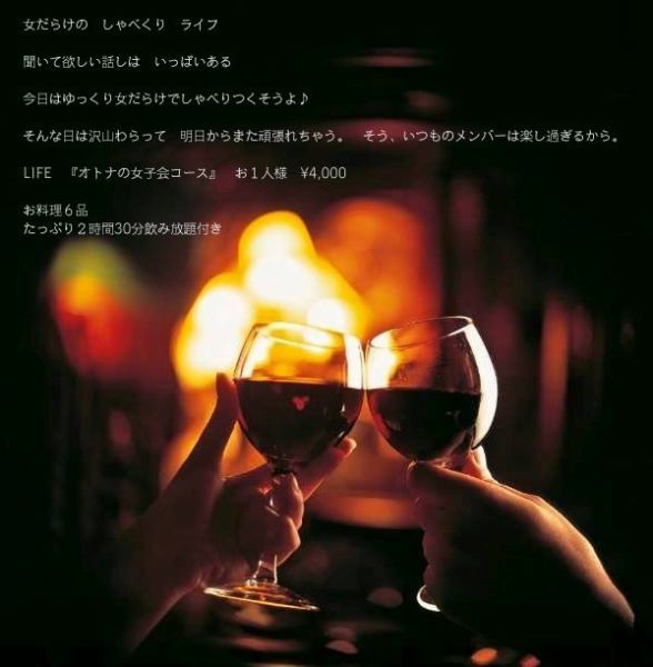 【A lot of women, Shaburukuri LIFE】 Including cocktail / sparkling 2.5H All you can drink 6 items 4000 yen