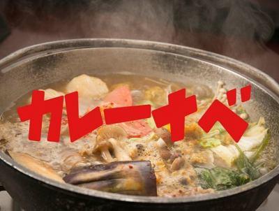 寒い日はカレー鍋で温