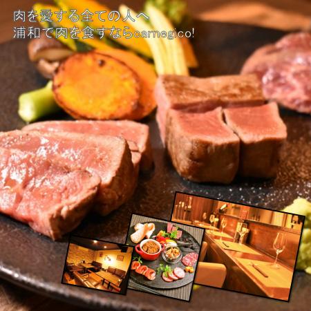 赤身肉を愛する全ての人へ!浦和で肉を食すならカルネジコ!