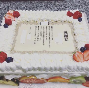 感謝状ケーキ♡お