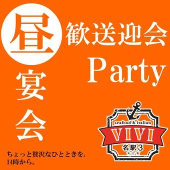 ◇昼◆パーティー受付中!★選べるコースは5種類↓↓↓4000円~貸切パーティー&企業様宴会に♪