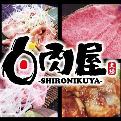 All 11 dishes drink unlimited with 4000 yen → 3500 yen [supreme course] beef, miso Hol, etc. ☆