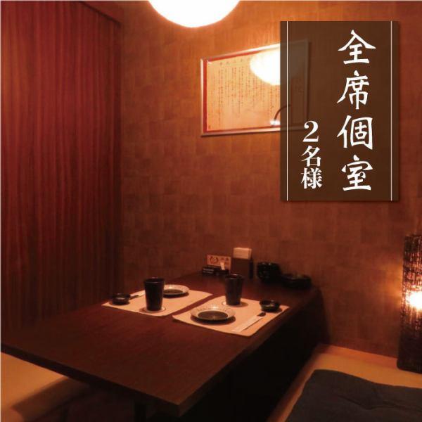 全席個室】2名様~個室にご案内プライベートシーンにもぴったりな空間で色々なシーンに活躍できる空間です