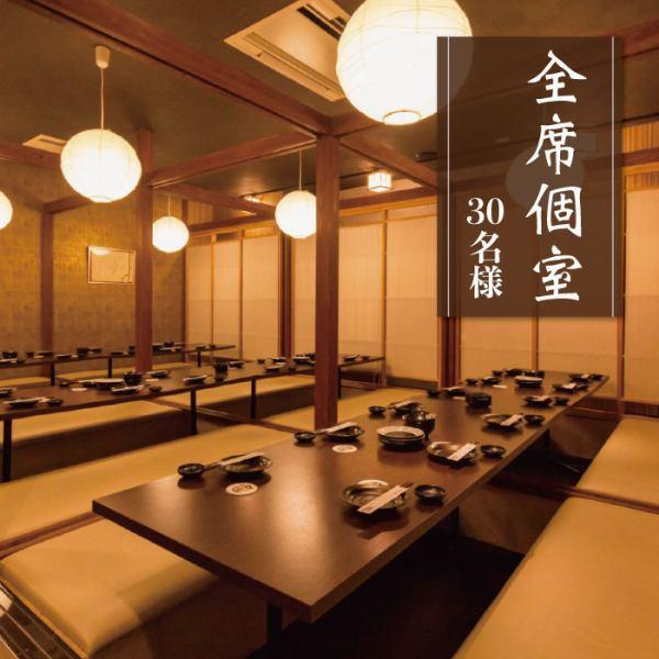【全席個室】宴会にもぴったりな90名様収容の個室も対応しております。