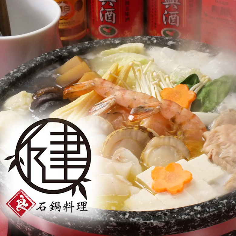 大人気の宮廷料理「台湾石鍋」をご堪能ください 店内でお召上がりいただけます。