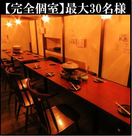 【Maximum banquet up to 30 people OK】 As usual 2 people / 4 people / 2 people / 4 people / 8 persons are available for each private room · · · Of course if you omit the partition! 6 people / 8 people / 12 Change to private room with various scenes such as name / 16 people !! Respond to any banquet! Bonenkai / New Year party / farewell party / welcome party / company banquet / dating site / date / meeting / entertainment etc. ♪