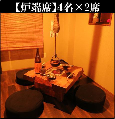 【2 Tables Limited! Secret Popularity! Smallly Uprising Furnace Seat】 Two seats are prepared for the unusual seam of the hearth! 4 people x 2 seats available! Early booking required !! Atmospheres are perfect ♪ OK at home time OK !