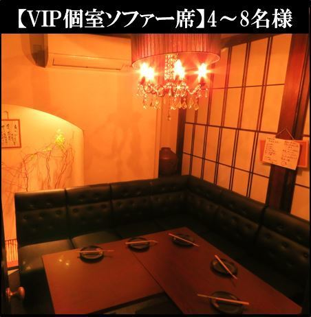 Private room of relaxing sofa! Reserved for reservation ☆