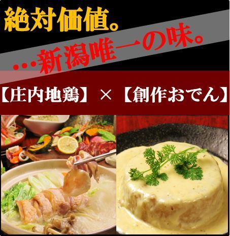 Absolute value! Oden sticking to soup stock is out of the standard! Tami MAX 120%!