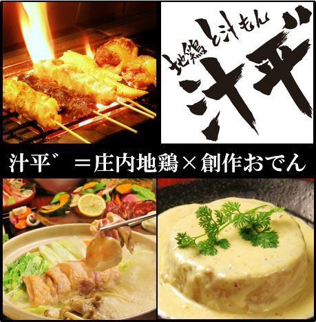 On the day it is OK! 2 hr drink all course course! 4000/5000/6000 yen! ※ If you are over 5000 yen you can add 4 kinds of local sake drinks!