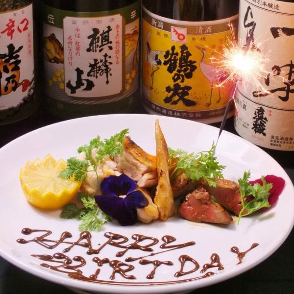 【◎ to surprise】 ☆ also birthday · anniversary · welcome reception ☆ ☆ Shonai Ayako's Merimero baked plate!