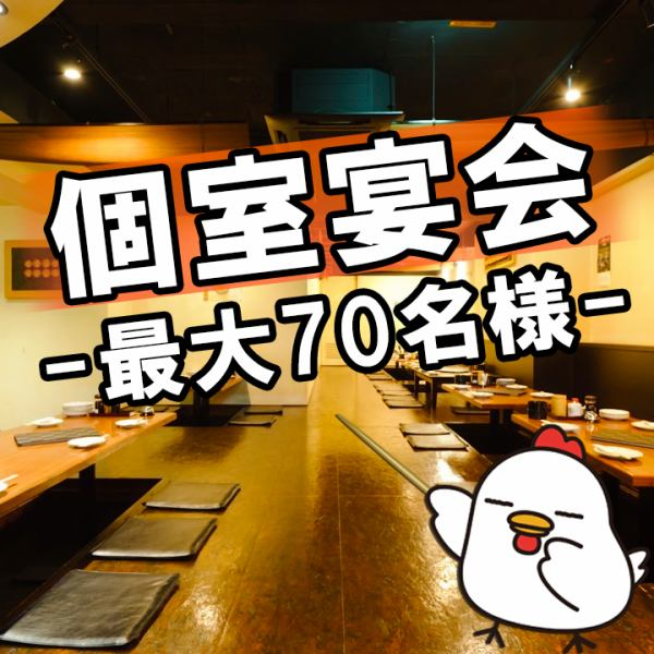 40 people ~ up to 70 people for large banquets such as charter OK! Consultation for overtime reservation is also received !! 70 seats full digging.Take off your shoes and slowly relax.