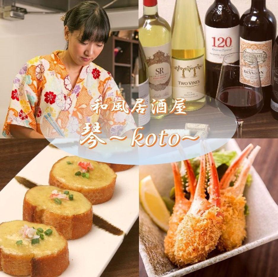 錦糸町北口、女性店主が作る渾身の絶品家庭料理♪ ワインと日本酒に合う嬉しい料理♪