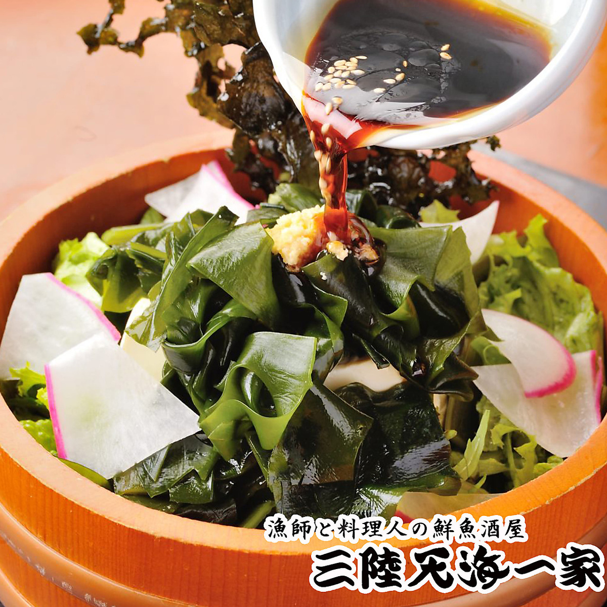 與Jojimahama的海藻沙拉