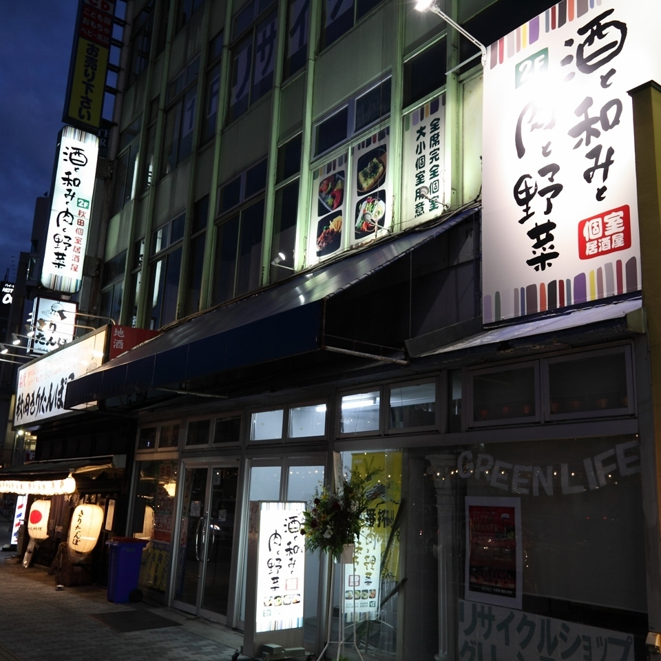 [JR] [아키타 역] [서문] [도보 1 분] [1 층이 애니메이트] [생선이나 도장 씨]과 동일 빌딩 2 층] 역에서 간사님도 안심의 입지입니다!