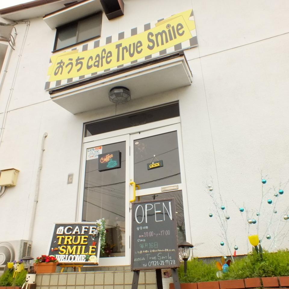 5 minutes on foot from Kawachinagano station