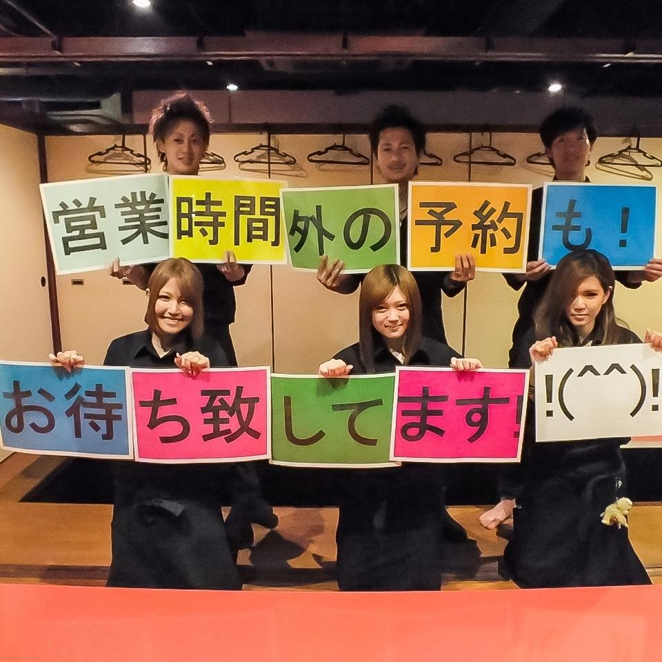 柚柚西新宿完全個室居酒屋は営業時間外の予約承っております★新宿 宴会 社内宴会に★