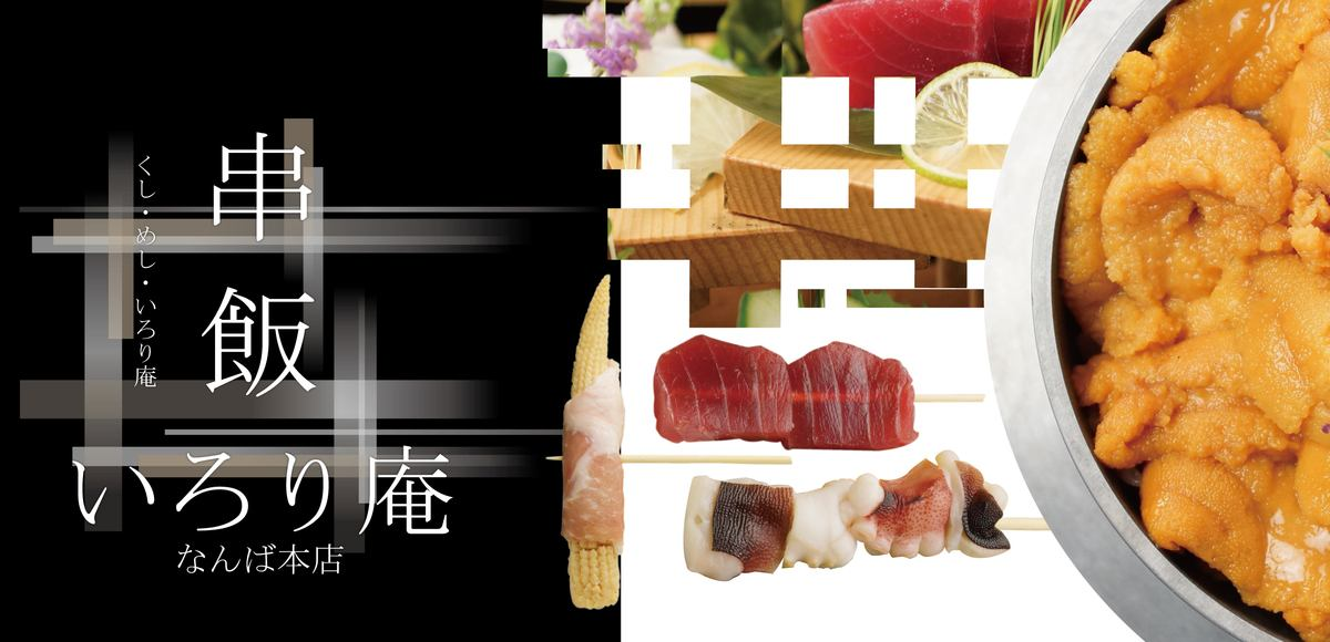 All you can eat × All you can drink × Furnace edge × private room! Enjoy seasonal ingredients and furnace ends, private rooms