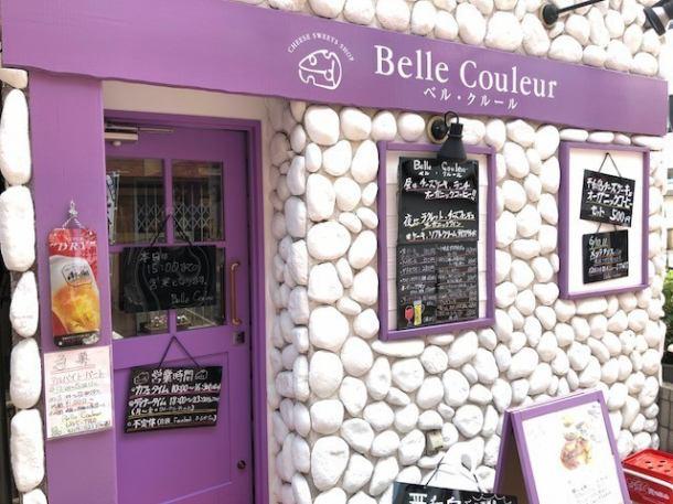 """店名がフランス語で""""美しい色彩""""を意味する【Belle Couleur】内装外観ともに南仏やイタリアをイメージした白を基調に北海道のラベンダーをイメージした紫をポイントに使っています。平和島にできたお洒落で落ち着ける空間です♪【平和島より徒歩5分】"""