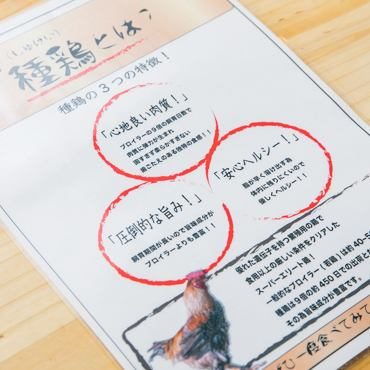【旨味&歯ごたえがありヘルシー】鹿児島産種鶏を使用!