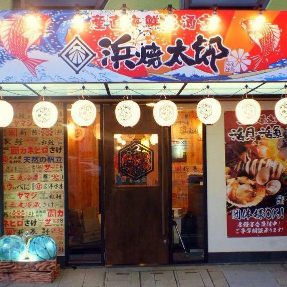 【東加古川駅より徒歩3分】会社帰りのちょっと一杯にもおすすめ◎ 広い空間の浜焼太郎は宴会もおススメですよ!女子会・誕生日会・記念日、お気軽にスタッフにご相談ください♪
