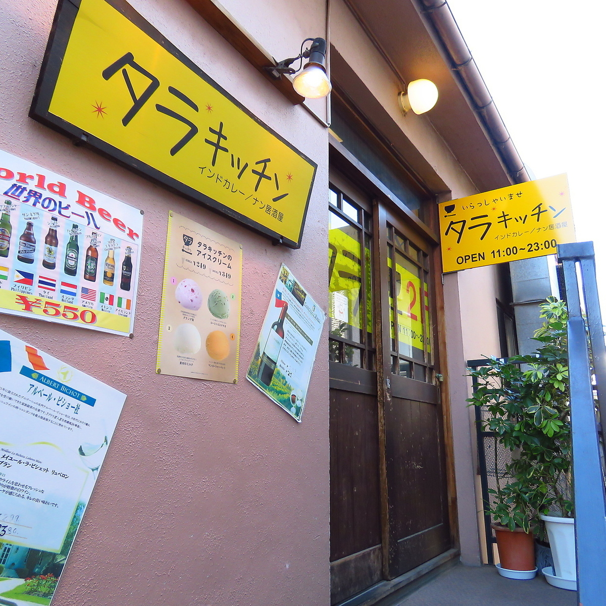 タラキッチン 東中野店