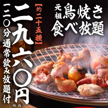【Normal drinks with unlimited items】 Astonishing All-you-can-eat birds of cospa [About 25 species] 2960 yen (excluding tax)