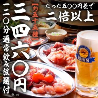 【Always with drinks】 2 times more than 500 yen difference! All you can eat chicken 【About 55 types】 3460 yen (tax excluded)