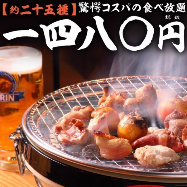 【Startling cospa】 All you can eat chicken about 25 kinds 1480 yen (tax excluded)