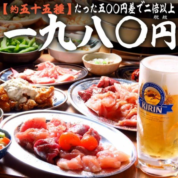 【More than twice as much as 500 yen difference】 All you can eat chicken ¥ 55 1980 (tax excluded)