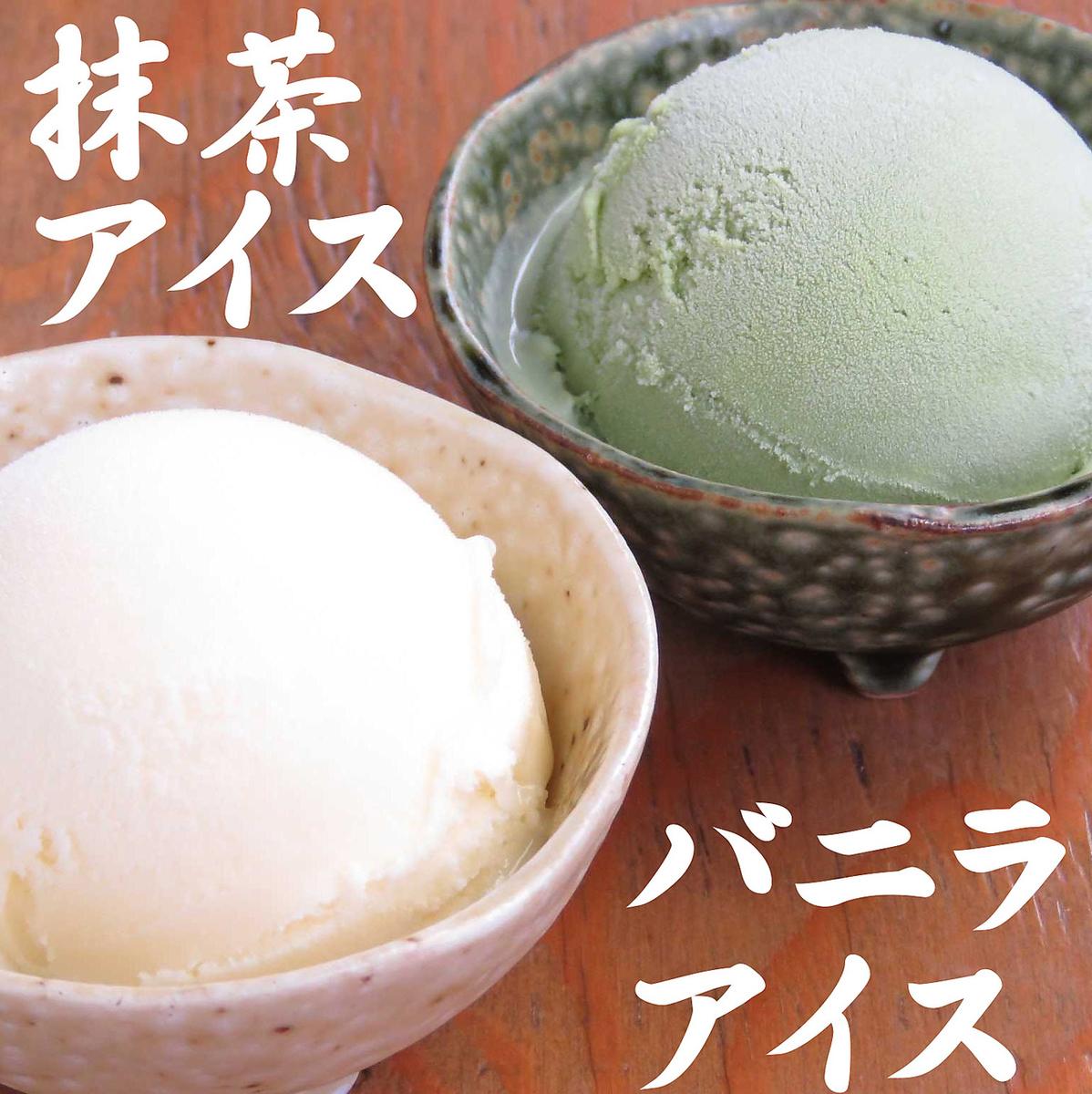 【デザート】バニラアイス/抹茶アイス