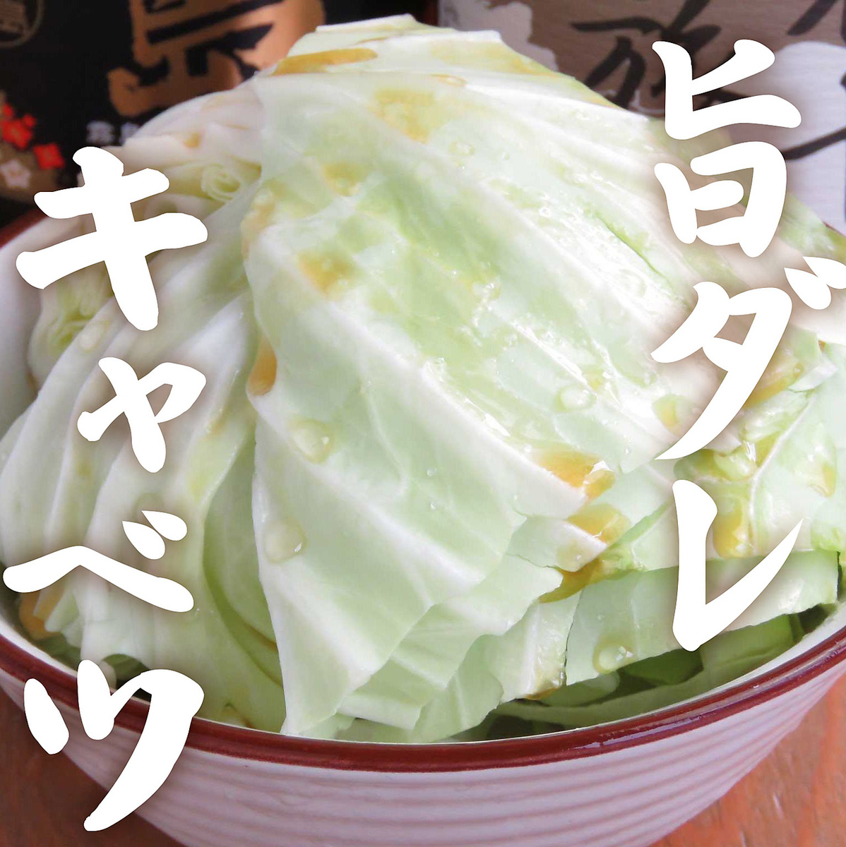 <Appetizers> DAILAR Cabbage / Miso Mayo Cabbage