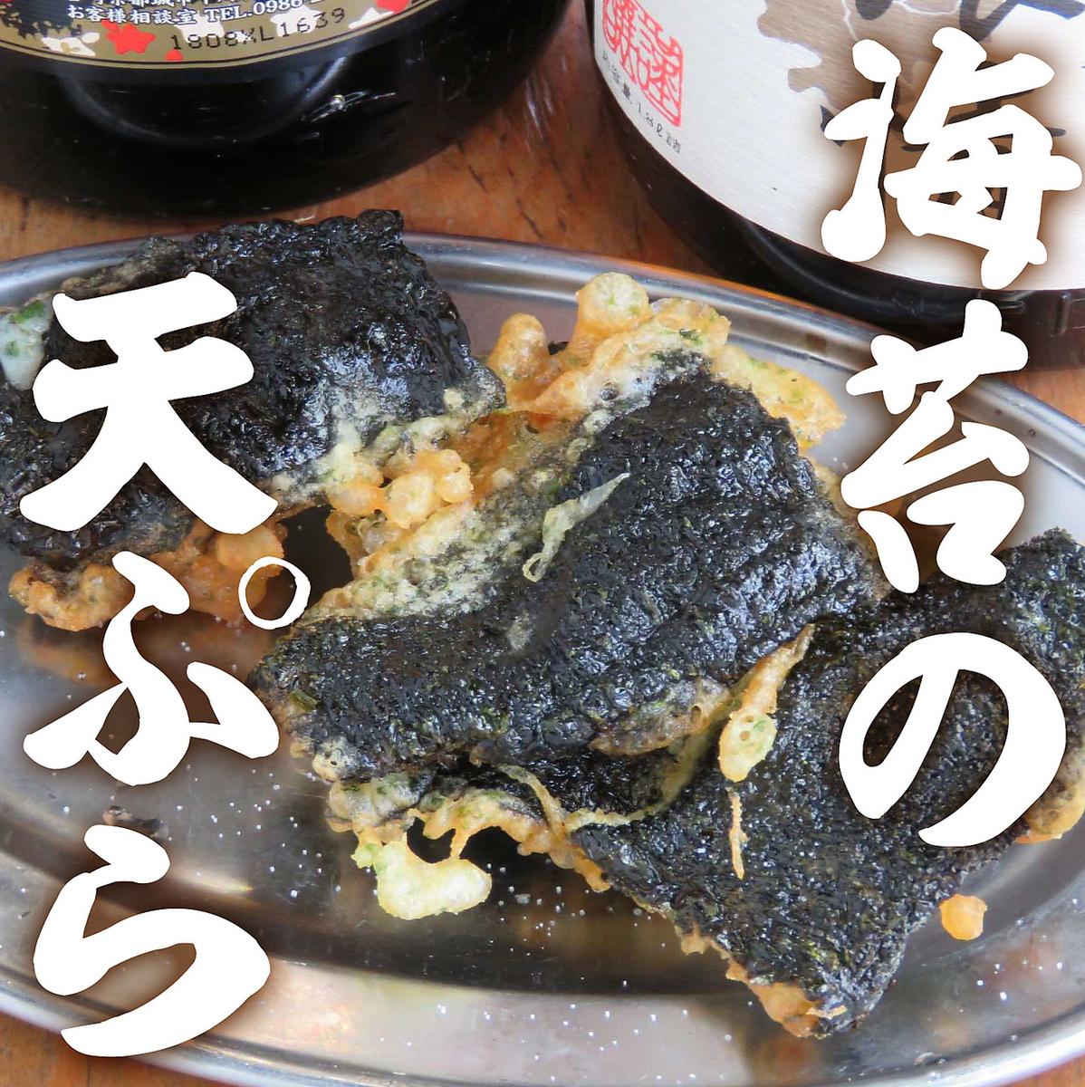 <揚げもの>海苔の天ぷら
