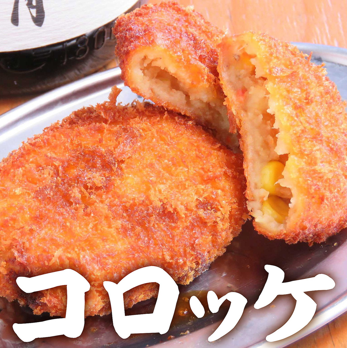 <Fried things> Croquette